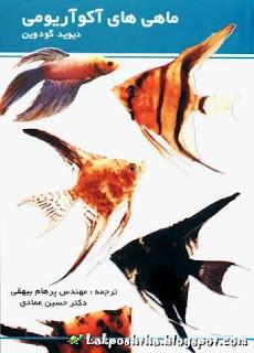 کتاب ماهیهای آکواریومی