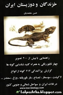 کتاب خزندگان و دوزیستان ایران