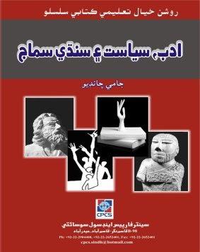 ZAVIA PDF ASHFAQ BY AHMED BOOK