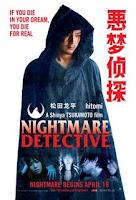 The nightmare Detective