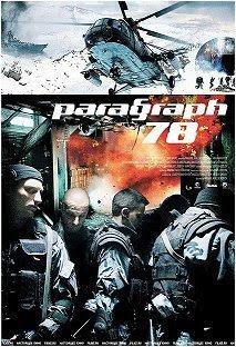DOWNLOAD RMVB GRÁTIS 78 DUBLADO PARAGRAFO FILME