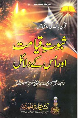 urdu digest free download,jasoosi digest, aanchal digest
