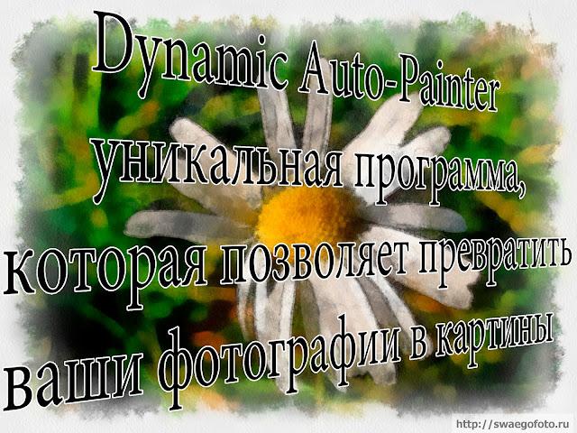 Скачать бесплатно Dynamic Auto-Painter 2.5.3 + Rus,программа для имитации картин.