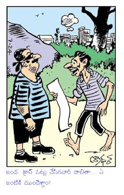 Hare Krishna: Cartoon of the Day