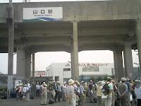 愛環山口駅