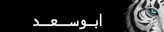 ابوسعد abosaed