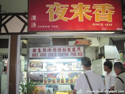 Always food: Bedok Corner Food Centre: Yue Lai Xiang Cheng