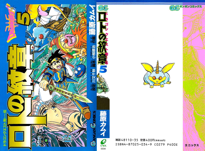 Dragon Quest: Emblem of Roto chapter 15 trang 3