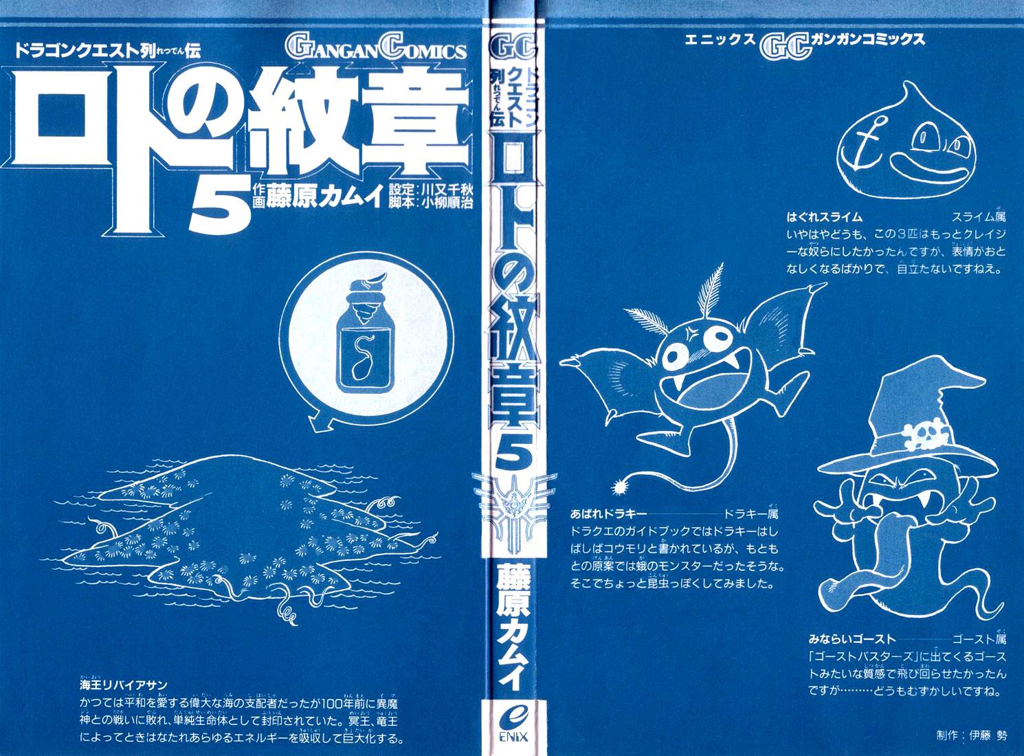 Dragon Quest: Emblem of Roto chapter 15 trang 5
