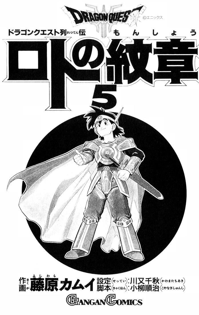 Dragon Quest: Emblem of Roto chapter 15 trang 9