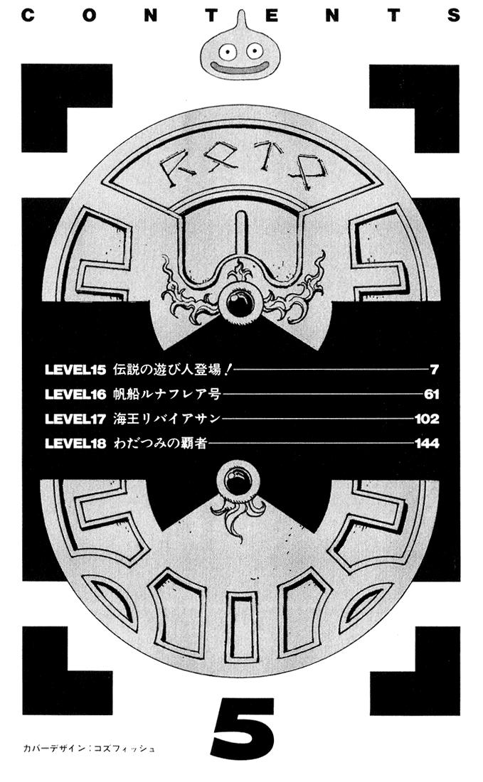 Dragon Quest: Emblem of Roto chapter 15 trang 13