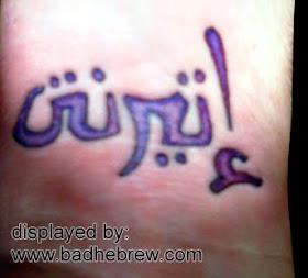 Bad Hebrew Tattoos Shabbat Special The Not Hebrew Tattoos