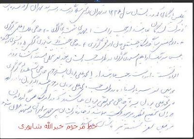 توضیح پشت عکس با خط مرحوم خیرالله شاپوری