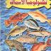 كتاب تكنولوجيا الاسماك pdf