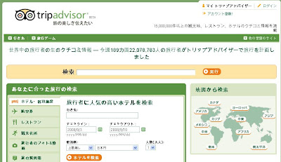 Travolution Blog: Tripadvisor launches officially in India