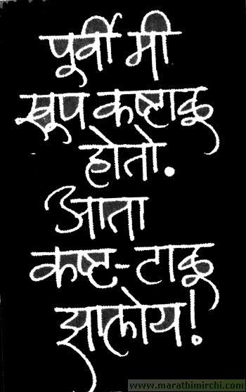 Funny Quotes Marathi