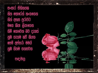 Duka Hithena Sinhala Adara Wadan