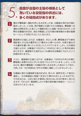 猛の竹島10ポイント: X 安龍福が独島領有を確かなものに