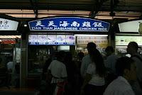 Tian Tian Hainanese Chicken Rice, stall 10