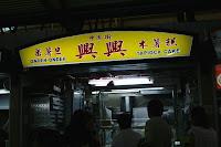 Xing Xing Tapioca Cake, stall 31