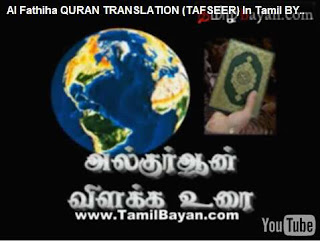 Al Fathiha QURAN TRANSLATION (TAFSEER) In Tamil BY M.A.M. Mansoor CD 1
