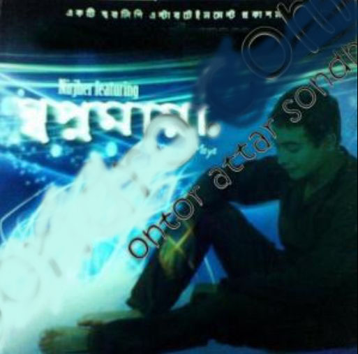 Maya Re Maya Re Bengali Song Download: Nirjher Ft VA-Sopno Maya (2010) Eid Album Bangla Modern
