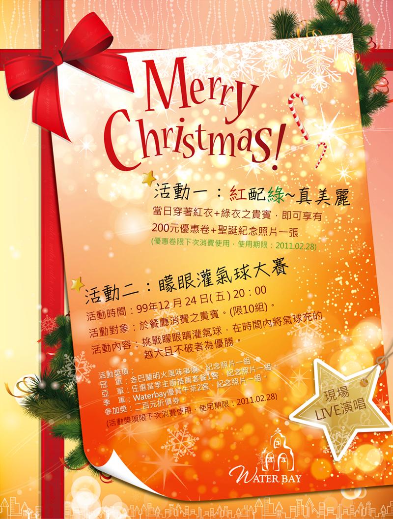 Rotsoul.腐鬼: 水灣餐廳 聖誕活動海報設計