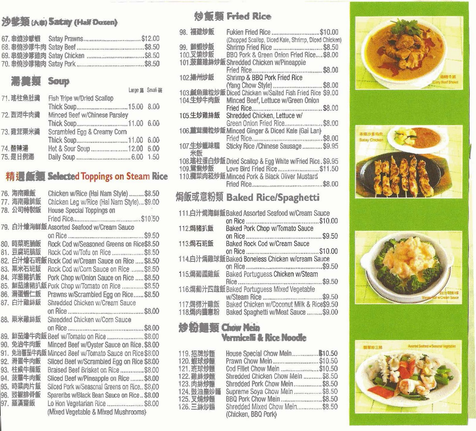 Mui Japanese Restaurant Menu