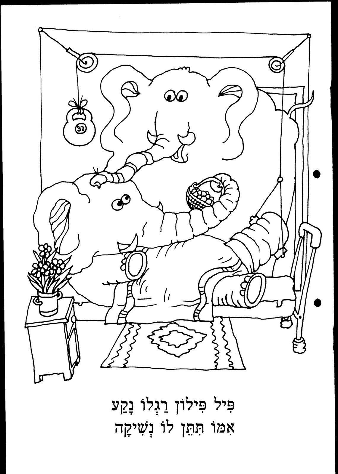 ИВРИТ и я Реклама раскраска стихи для детей От Клалита