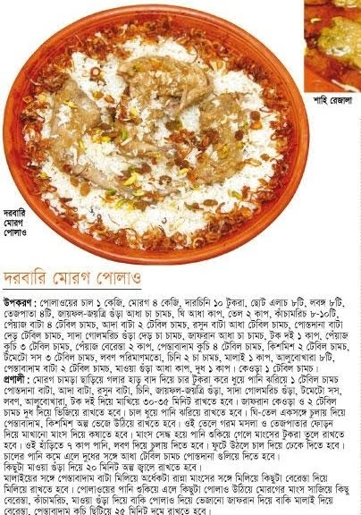 Bangladeshi Recipe Morog Polao Chicken Biriyani
