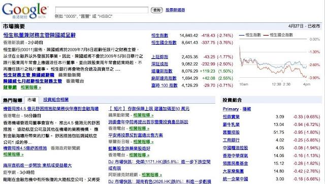 google 財經 香港 版