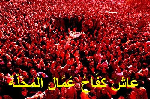 [mahalla+workers+strike+long+life.jpg]