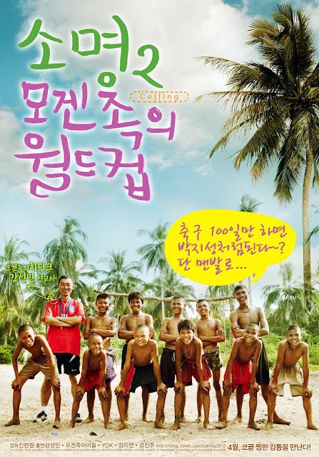 Korean movie poster.