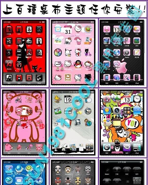iphone iphone3G 改機 越獄 破解 白蘋果救活: iphone 3G 2.X版本 [中文輸入][破解][ 越獄] [軟體][遊戲]900款遊戲軟體任你 ...
