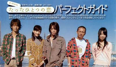 Nothing Gonna Change My World: たったひとつの恋(五人)