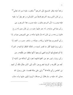العربية في جامعة دوك 2009