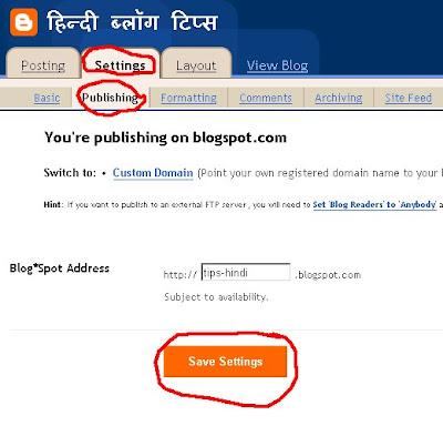 ब्लॉग का पता बदलिए