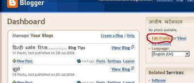 प्रोफाइल से अनचाहे ब्लॉग हटाइए