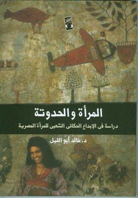 المرأة والحدوتة لد. خالد أبو الليل