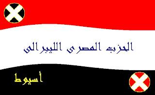 بيان من أعضاء الحزب المصرى الليبرالى بأسيوط Ass_lib