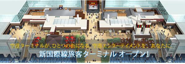 東京封印: 令人驚艷的新羽田機場國際航廈即將開幕