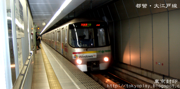 東京封印: 2010年冬季限定‧東京都營地下鐵悠遊一日券