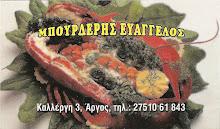 ΟΥΖΟΜΕΖΕΔΕΣ