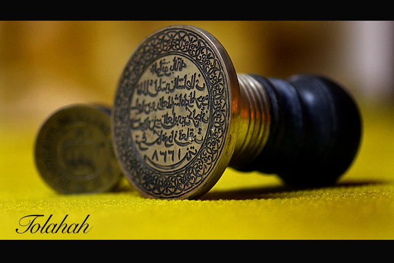 MA'RIFATULLAH: COP MOHOR
