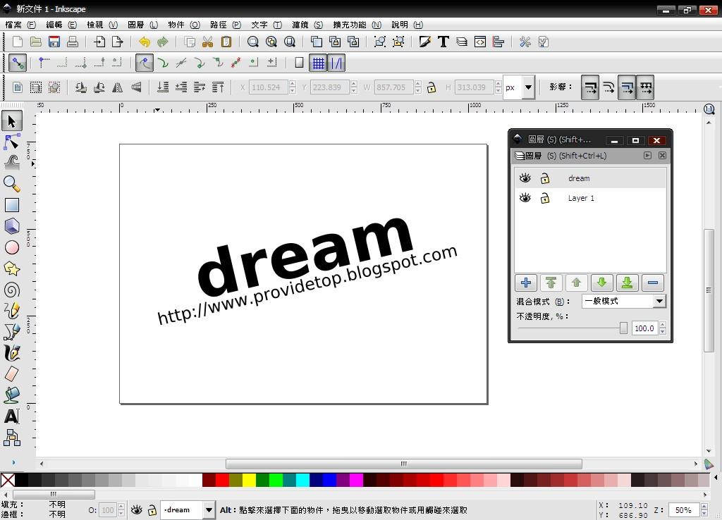免費向量繪圖軟體 Inkscape 0.47