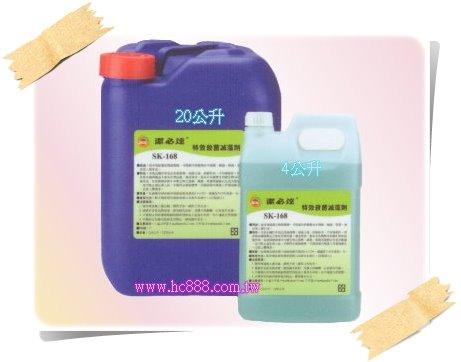 特效殺菌滅藻劑 SK-168