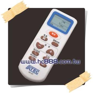 Atec 液晶LCD 冷氣專用 萬用遙控器