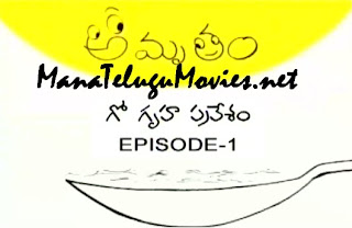 Go Gruha Pravesam -Amrutham E 1