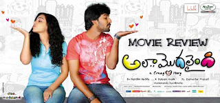 Ala Modalaindi – Movie Review