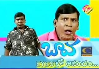 Baava …Eyes lo Aanandam
